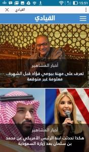 Alqiyady Screenshot