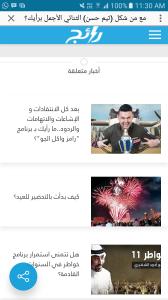 Ramadan Screenshot-1
