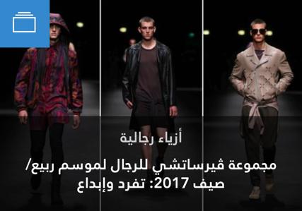 BBM Messenger Launches Men's Content Channel Alqiyady and a New Ramadan FocusedDigest