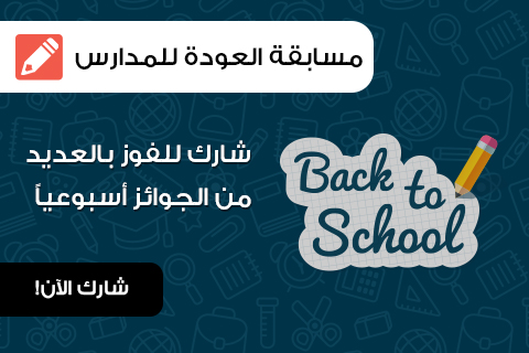 BBM and 7awi Launch 'Back-To-School' Trivia Contest  Across GCC Countries